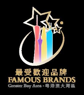 大灣區最受歡迎品牌2020